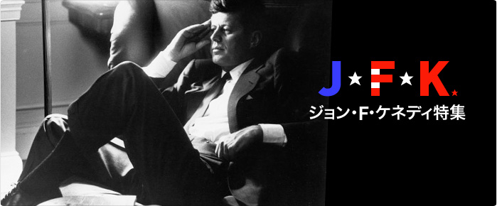 ジョン・F・ケネディ特集