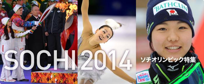 ソチ・オリンピック2014