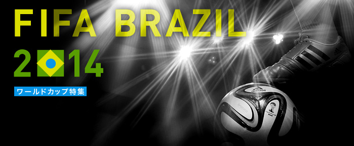 FIFAワールドカップ・ブラジル大会開幕までカウントダウン!
