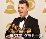 第57回グラミー賞
